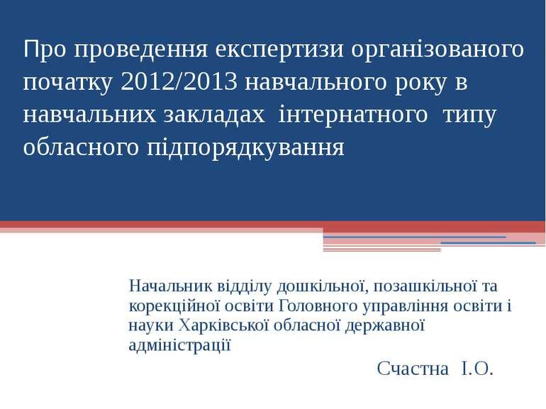 Про проведення експертизи організованого початку 2012/2013 навчального року в...