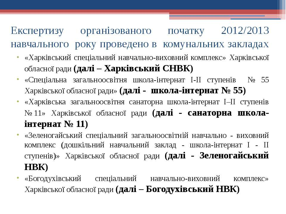 Експертизу організованого початку 2012/2013 навчального року проведено в кому...