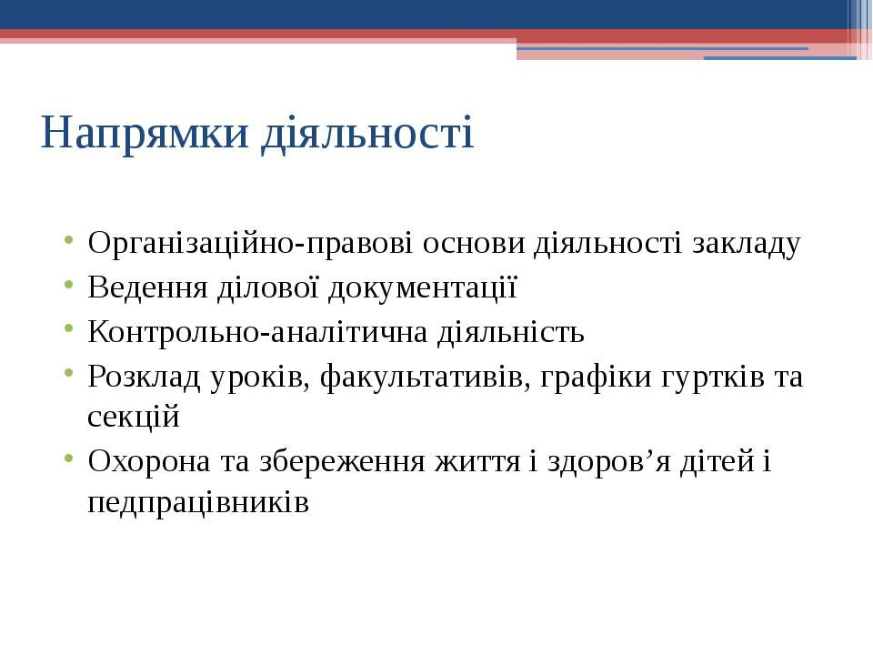 Напрямки діяльності Організаційно-правові основи діяльності закладу Ведення д...