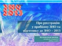 Про реєстрацію у пробному ЗНО та підготовку до ЗНО – 2013 Мусікова Ірина Іван...