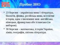 Пробне ЗНО 23 березня – українська мова і література, біологія, фізика, росій...