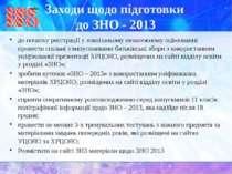 Заходи щодо підготовки до ЗНО - 2013 до початку реєстрації у зовнішньому неза...