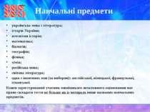 Навчальні предмети українська мова і література; історія України; всесвітня і...