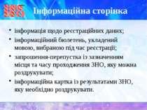 Інформаційна сторінка інформація щодо реєстраційних даних; інформаційний бюле...