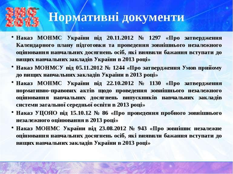 Нормативні документи Наказ МОНМС України від 20.11.2012 № 1297 «Про затвердже...