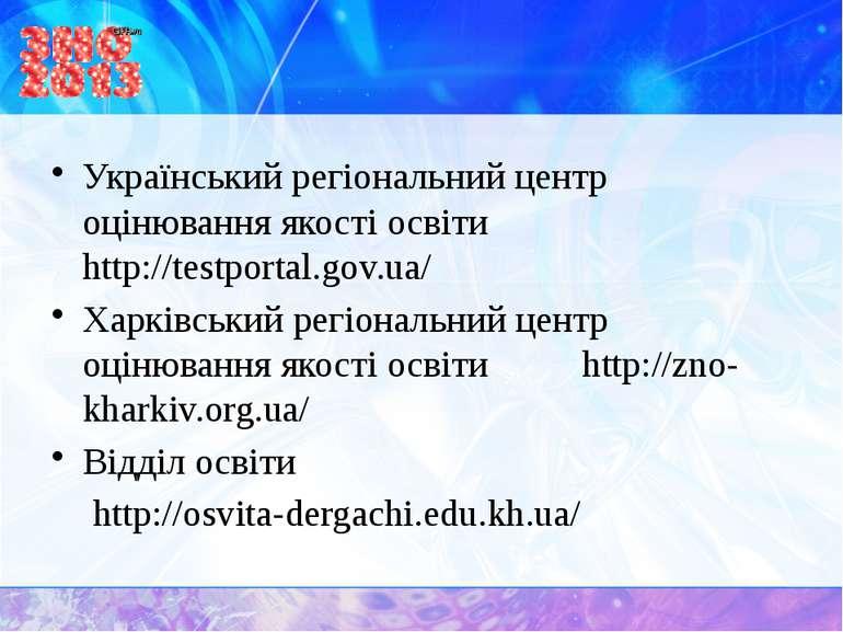 Український регіональний центр оцінювання якості освіти http://testportal.gov...