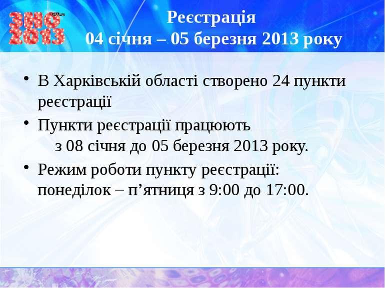 Реєстрація 04 січня – 05 березня 2013 року В Харківській області створено 24 ...