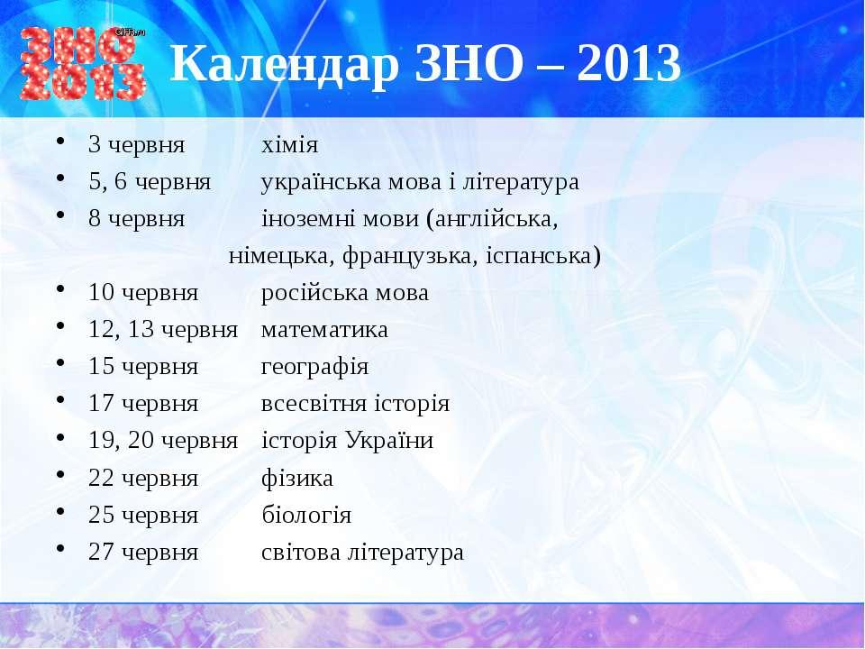 Календар ЗНО – 2013 3 червня хімія 5, 6 червня українська мова і література 8...