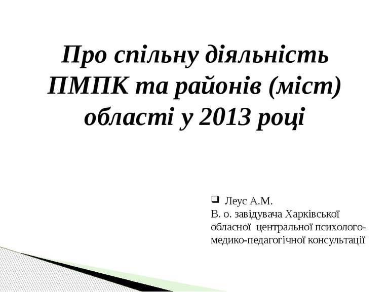 Про спільну діяльність ПМПК та районів (міст) області у 2013 році Леус А.М. В...