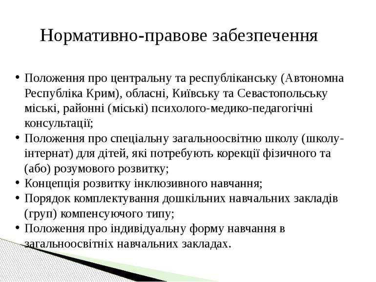Положення про центральну та республіканську (Автономна Республіка Крим), обла...