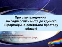 Про стан входження закладів освіти міста до єдиного інформаційно-освітнього п...