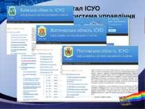 Портал ІСУО Інформаційна система управління освітою LOGO