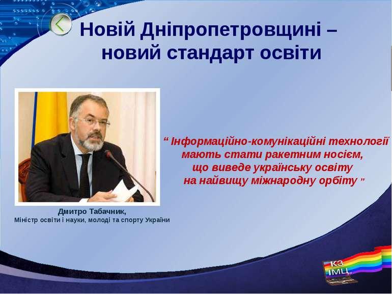 """Новій Дніпропетровщині – новий стандарт освіти """" Інформаційно-комунікаційні т..."""