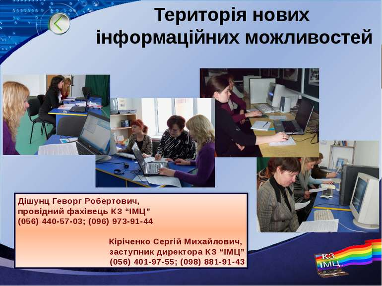 Територія нових інформаційних можливостей Дішунц Геворг Робертович, провідний...