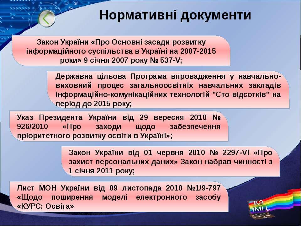 Нормативні документи Закон України «Про Основні засади розвитку інформаційног...