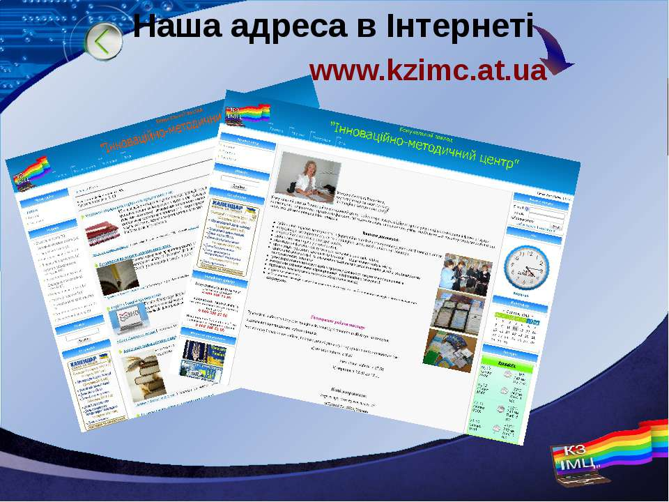 Наша адреса в Інтернеті www.kzimc.at.ua LOGO