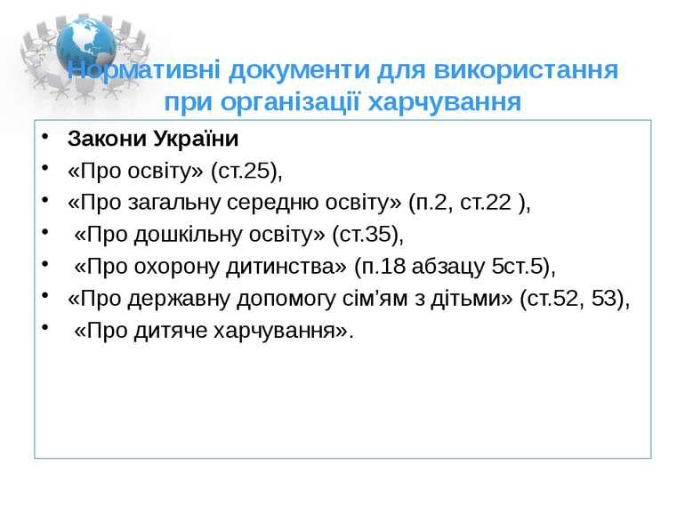 Нормативні документи для використання при організації харчування Закони Украї...