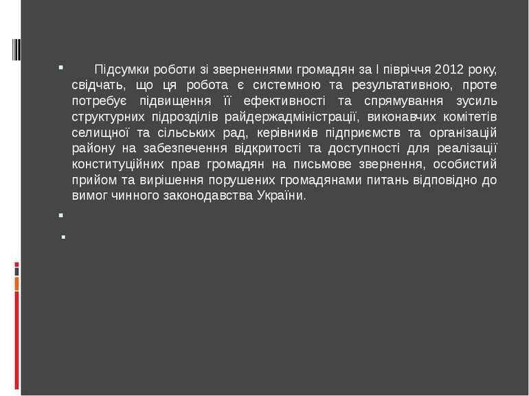 Підсумки роботи зі зверненнями громадян за І півріччя 2012 року, свідчать, що...