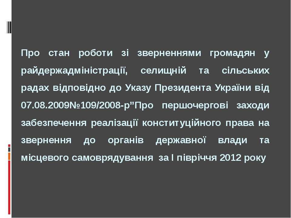 Про стан роботи зі зверненнями громадян у райдержадміністрації, селищній та с...