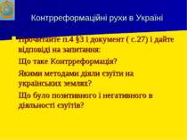Контрреформаційні рухи в Україні Прочитайте п.4 §3 і документ ( с.27) і дайте...