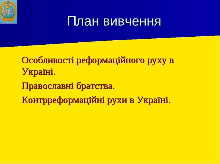 План вивчення Особливості реформаційного руху в Україні. Православні братства...
