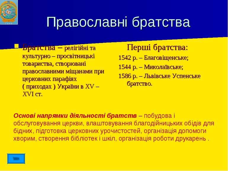 Православні братства Братства – релігійні та культурно – просвітницькі товари...