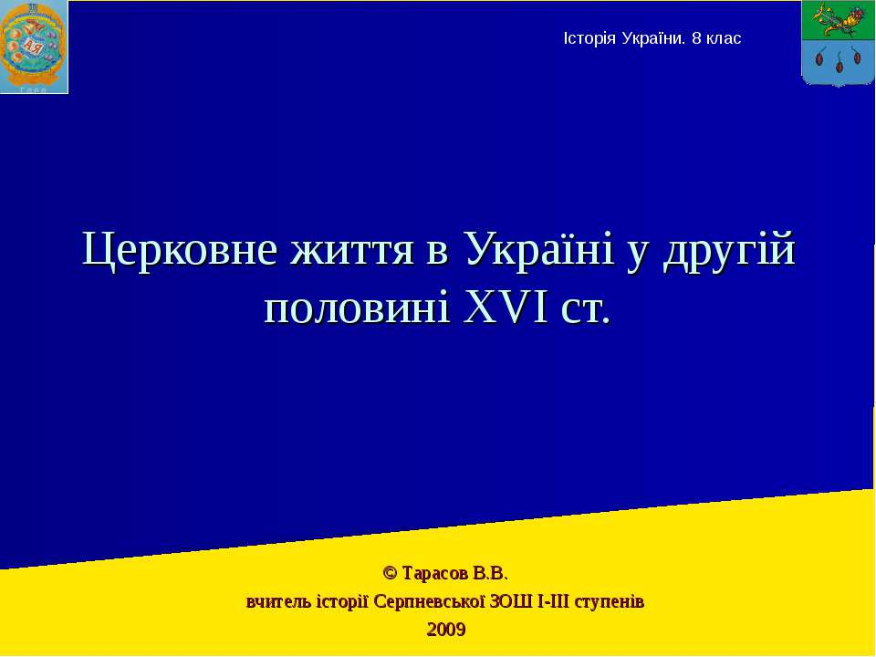 © Тарасов В.В. вчитель історії Серпневської ЗОШ І-ІІІ ступенів 2009 Церковне ...
