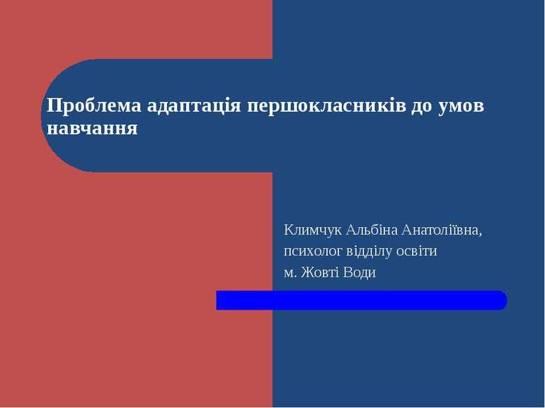 Проблема адаптація першокласників до умов навчання Климчук Альбіна Анатоліївн...