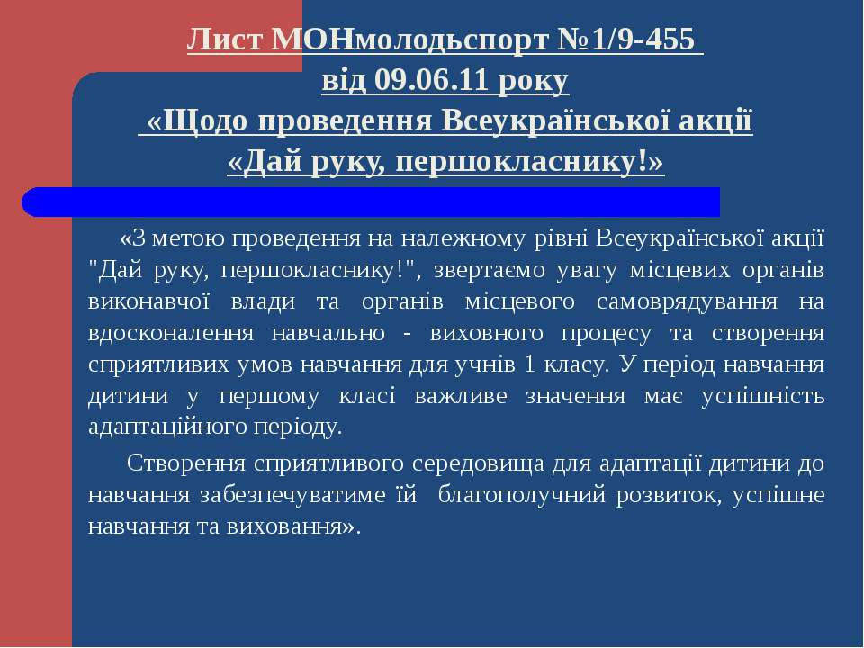 Лист МОНмолодьспорт №1/9-455 від 09.06.11 року «Щодо проведення Всеукраїнсько...