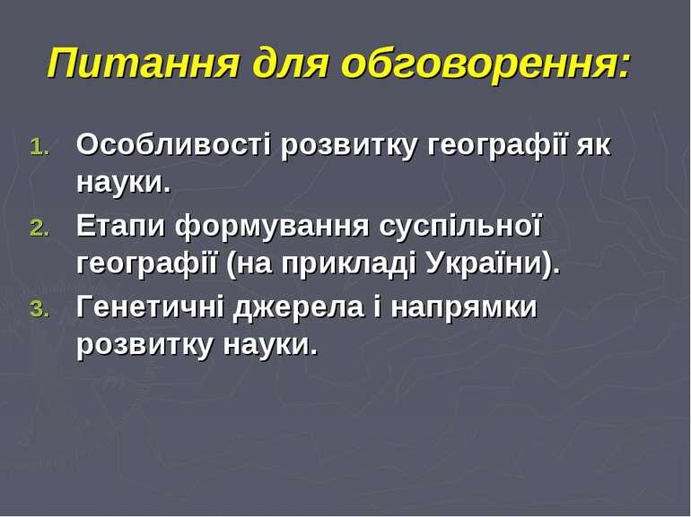 Питання для обговорення: Особливості розвитку географії як науки. Етапи форму...