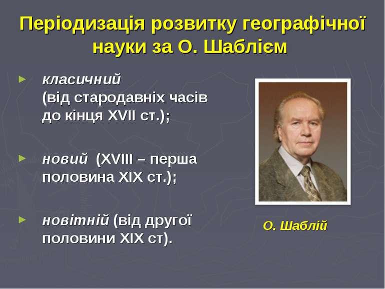 Періодизація розвитку географічної науки за О. Шаблієм класичний (від старода...