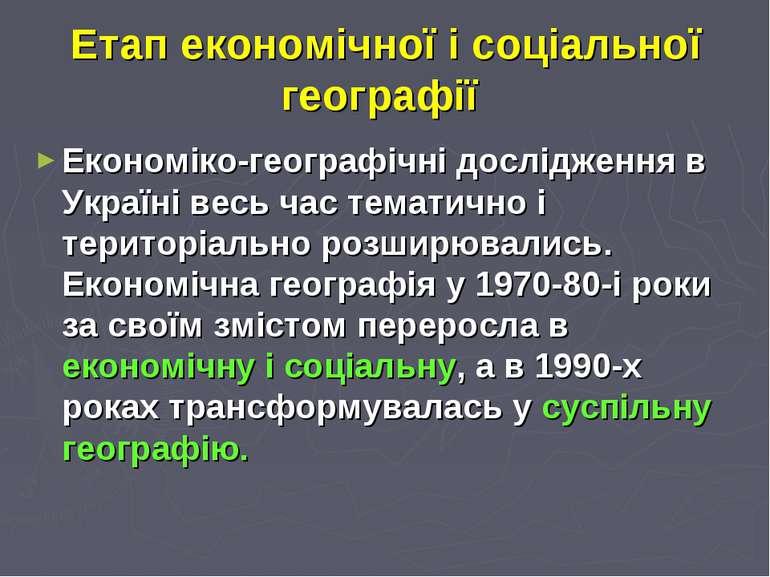 Етап економічної і соціальної географії Економіко-географічні дослідження в У...