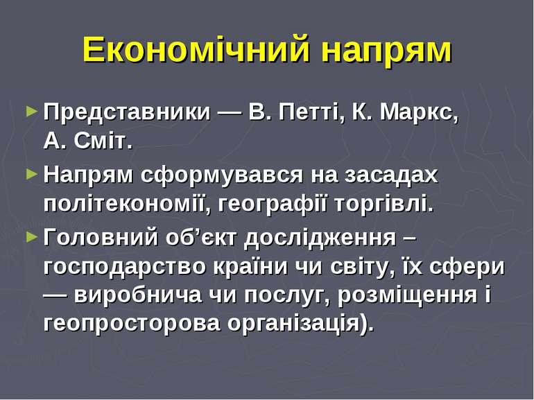 Економічний напрям Представники — В. Петті, К. Маркс, А. Сміт. Напрям сформув...