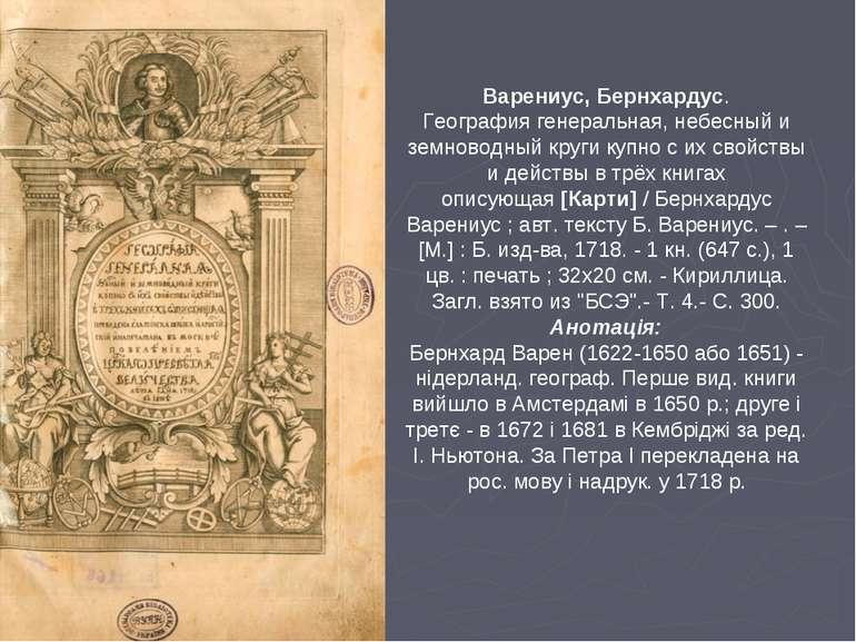 Варениус, Бернхардус. География генеральная, небесный и земноводный круги куп...