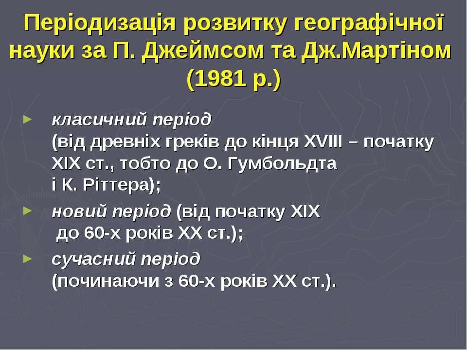 Періодизація розвитку географічної науки за П. Джеймсом та Дж.Мартіном (1981 ...