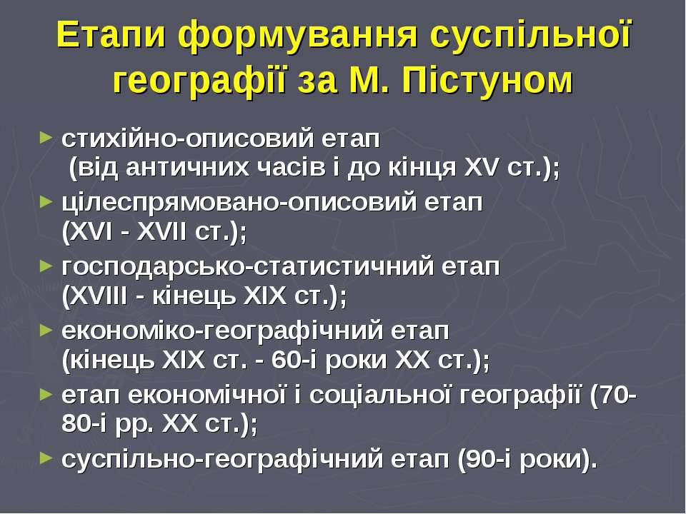 Етапи формування суспільної географії за М. Пістуном стихійно-описовий етап (...
