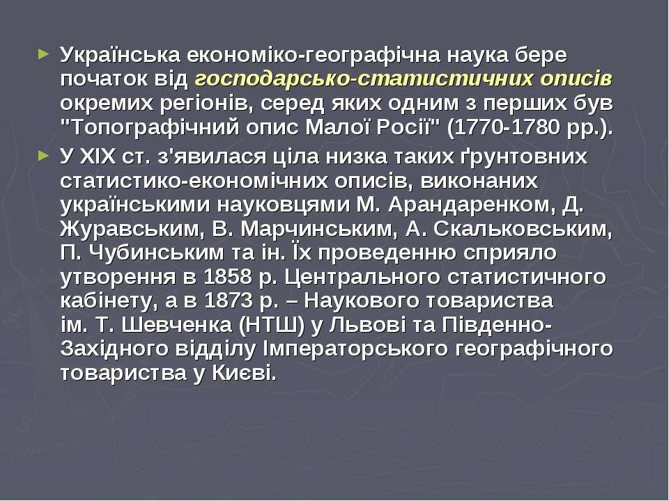 Українська економіко-географічна наука бере початок від господарсько-статисти...