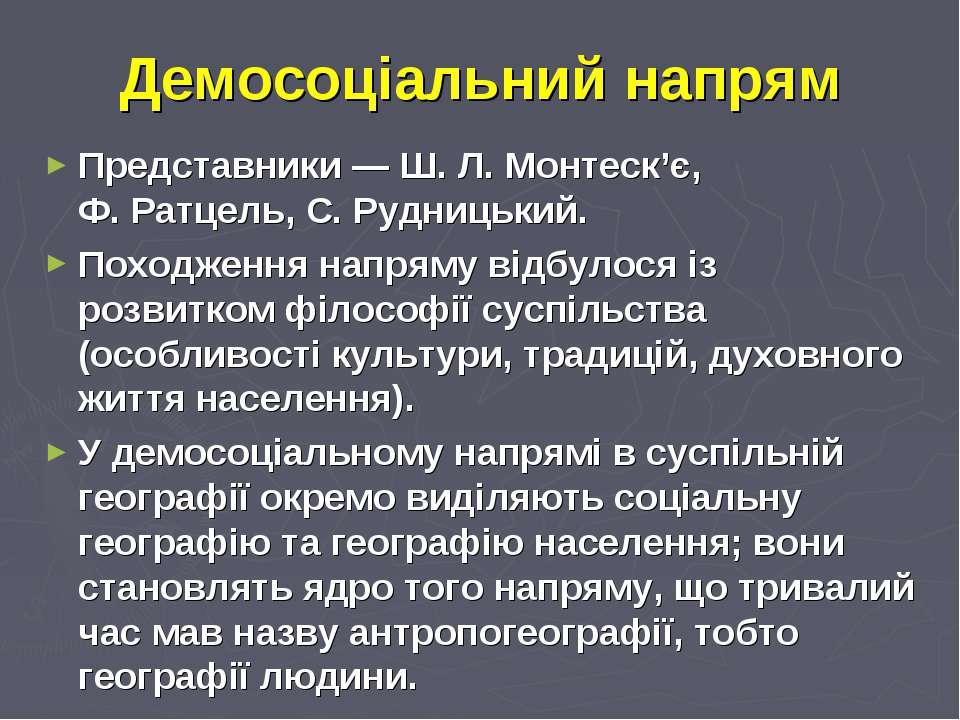 Демосоціальний напрям Представники — Ш. Л. Монтеск'є, Ф. Ратцель, С. Рудницьк...
