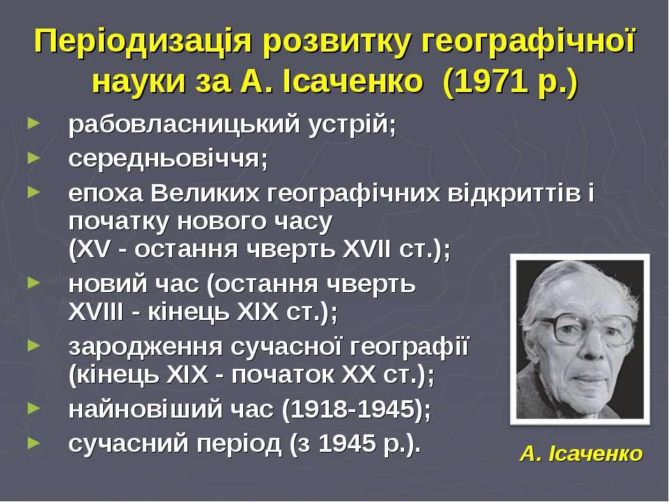 Періодизація розвитку географічної науки за А. Ісаченко (1971 р.) рабовласниц...