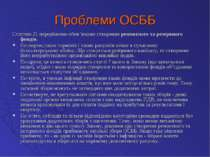 Проблеми ОСББ Статтею 21 передбачено обов'язкове створення ремонтного та резе...