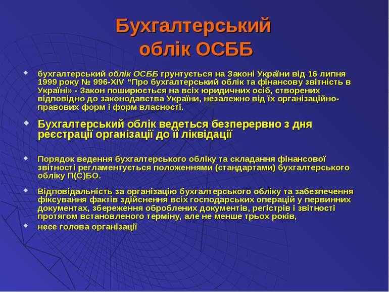 Бухгалтерський облік ОСББ бухгалтерський облік ОСББ грунтується на Законі Укр...