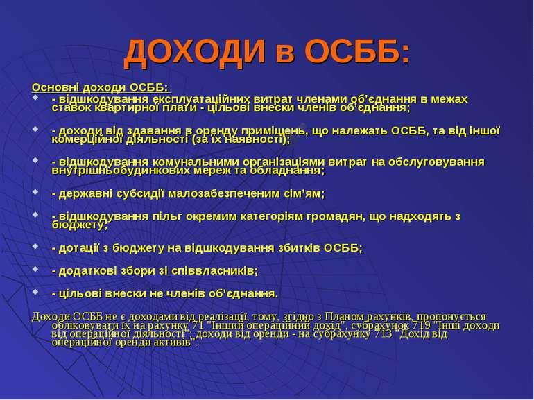 ДОХОДИ в ОСББ: Основні доходи ОСББ: - відшкодування експлуатаційних витрат чл...
