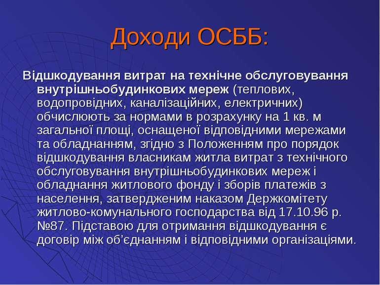 Доходи ОСББ: Відшкодування витрат на технічне обслуговування внутрішньобудинк...