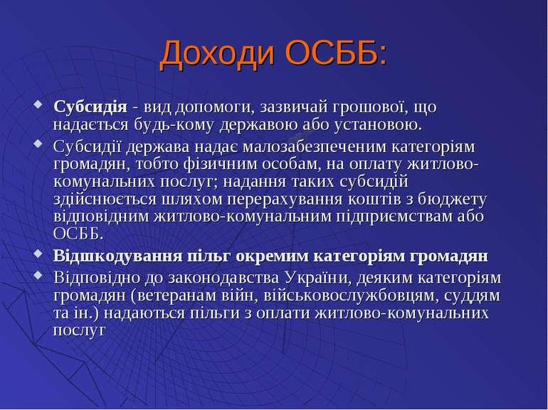 Доходи ОСББ: Субсидія - вид допомоги, зазвичай грошової, що надається будь-ко...