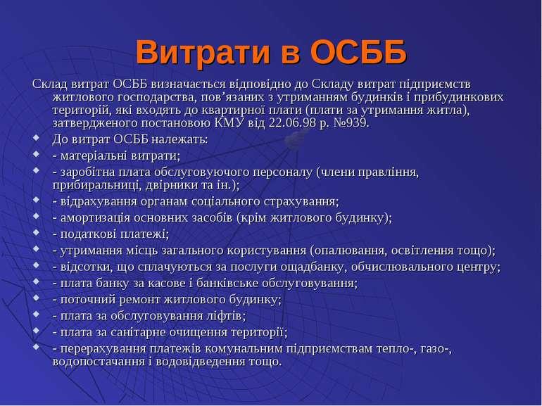 Витрати в ОСББ Склад витрат ОСББ визначається відповідно до Складу витрат під...