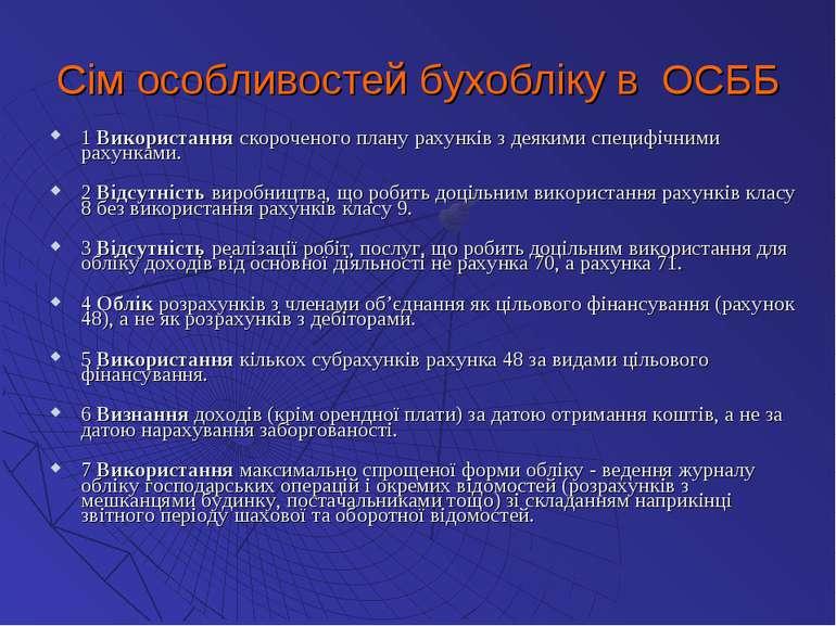 Сім особливостей бухобліку в ОСББ 1 Використання скороченого плану рахунків з...