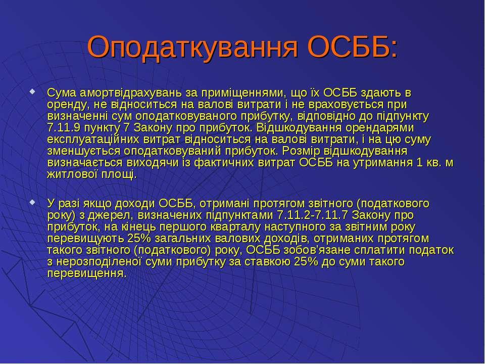 Оподаткування ОСББ: Сума амортвідрахувань за приміщеннями, що їх ОСББ здають ...