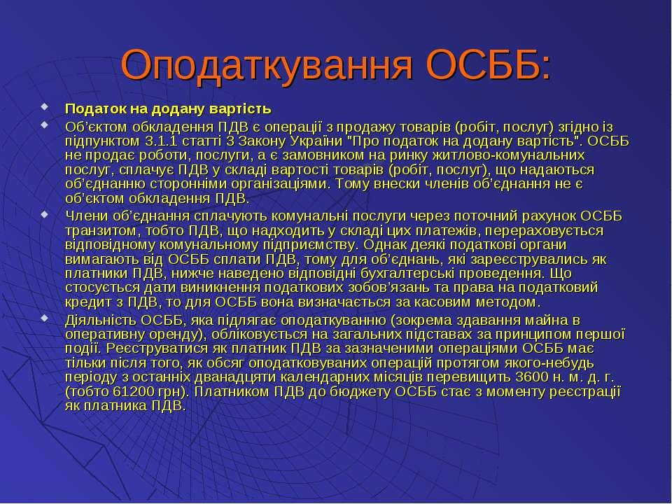 Оподаткування ОСББ: Податок на додану вартість Об'єктом обкладення ПДВ є опер...