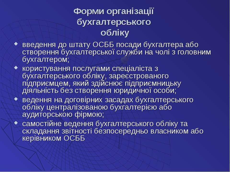 Форми організації бухгалтерського обліку введення до штату ОСББ посади бухгал...