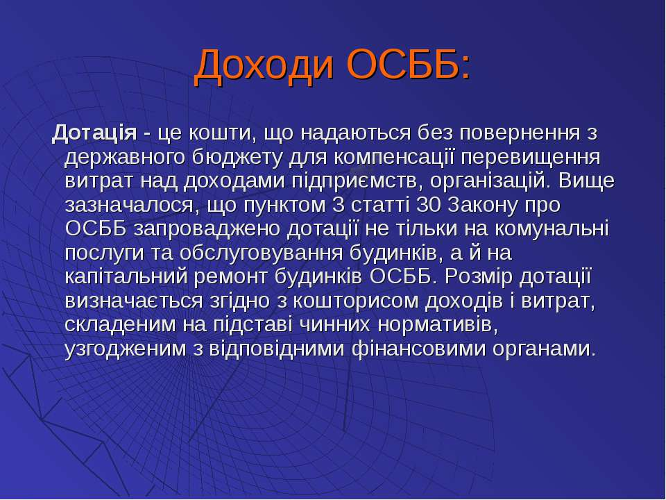 Доходи ОСББ: Дотація - це кошти, що надаються без повернення з державного бюд...